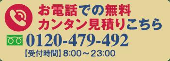 遺品整理鶴の恩返し電話番号