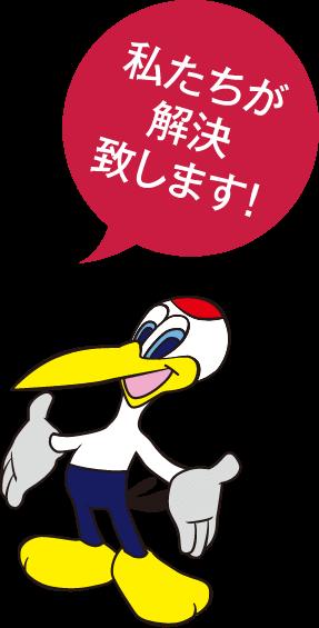 鶴イラスト