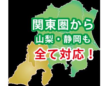 関東圏から山梨・静岡も全て対応!