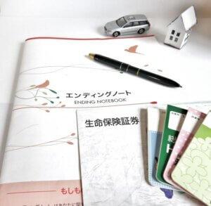 財産目録やエンディングノートの作成